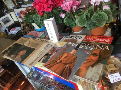 皇室関係雑誌