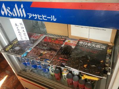 東日本大地震雑誌