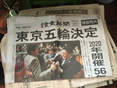 オリンピック関連新聞