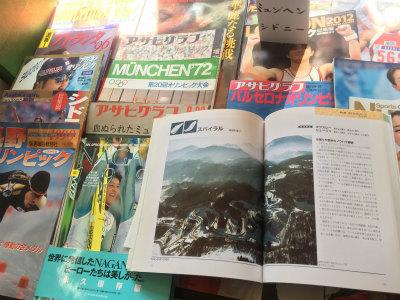 長野オリンピック記念冊子