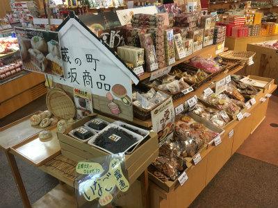 蔵の町須坂お土産