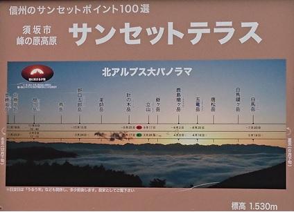 須坂市峰の原高原サンセットテラス