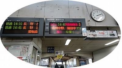 長野電鉄須坂駅イメージ
