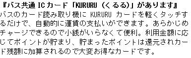 バス共通ICカード「KURURU」説明