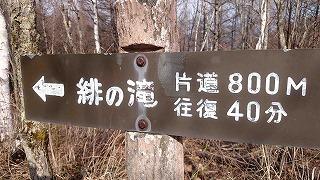 緋の滝看板