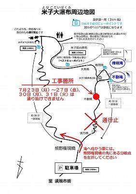 米子大瀑布遊歩道が、橋の設置工事により一部通行止めとなります。
