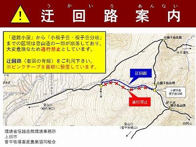 根子岳登山道の一部通行禁止のお知らせ!