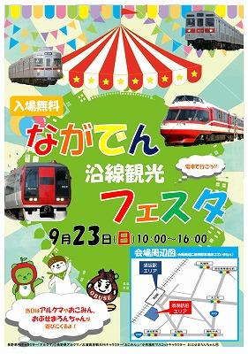 H30.9.23(日)【ながでん沿線観光フェスタ】を開催!