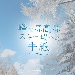 峰の原高原の冬 本文画像05