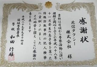 北信タクシー株式会社04