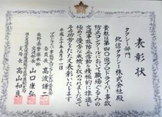 北信タクシー株式会社05