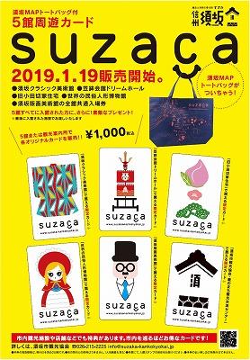 5館周遊カード「suzaca」1月19日販売開始!