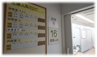 産婦人科入口