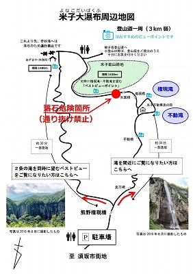 米子大瀑布の登山道が一部通行止めとなります