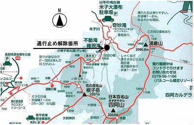 子根子岳北肩(ザレ岩)から米子大瀑布にかけての登山道通行止め解除について(お知らせ)