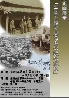 写真と絵で見るあの頃の須坂