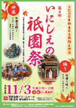 いにしえの祇園祭チラシ
