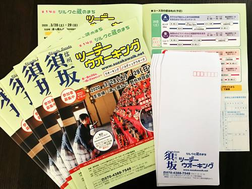 パンフレットと封筒の印刷