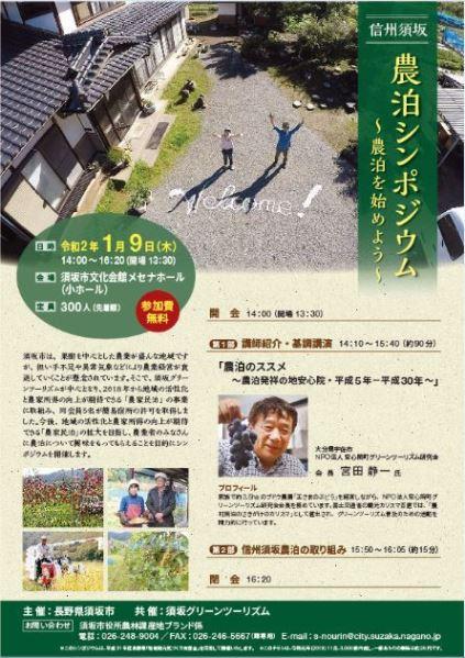 令和2年1月9日(木)信州須坂農泊シンポジウムを開催します。