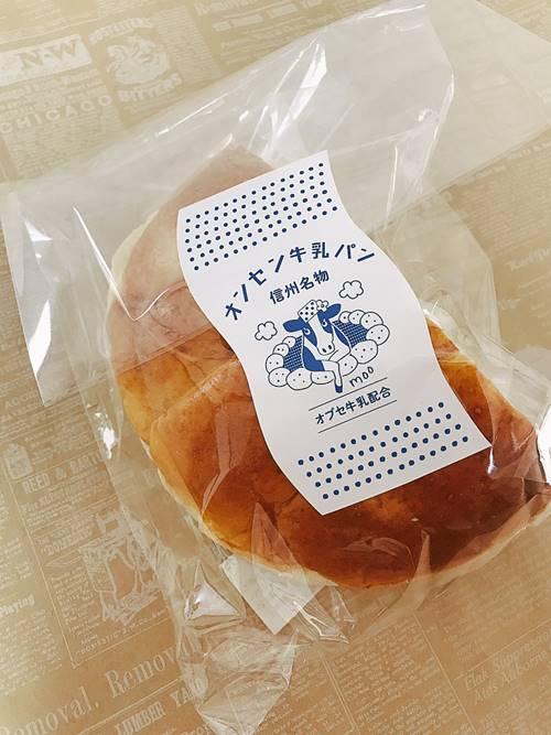 長野 牛乳 パン お 取り寄せ