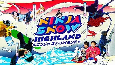 峰の原高原【REWILD NINJA SNOW HIGHLAND】のご案内