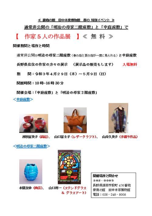 豪商の館 田中本家博物館 春・ゴールデンウィーク 特別イベント