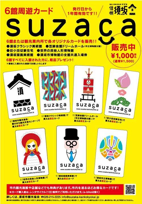 6館周遊カードが新しくリニューアル!!