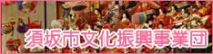 須坂市文化振興事業団