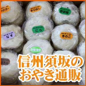 信州須坂のおやき通販