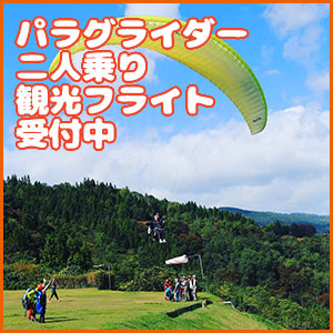 長野パラグライダースクールADDS