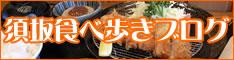 須坂食べ歩きブログ