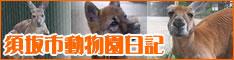須坂市動物園日記