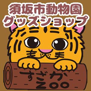 須坂市動物園グッズショップ